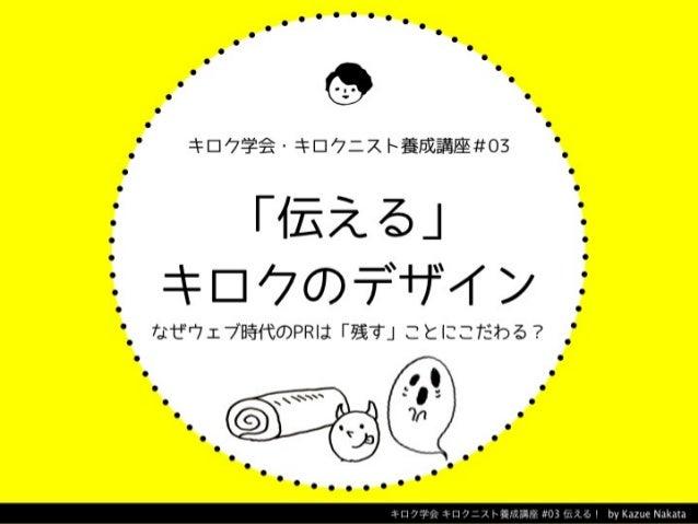 キロク学会 キロクニスト養成講座 #03 伝える! by Kazue Nakata