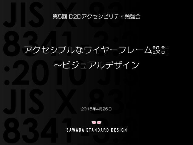 アクセシブルなワイヤーフレーム設計 〜ビジュアルデザイン 2015年4月26日 第5回 D2Dアクセシビリティ勉強会