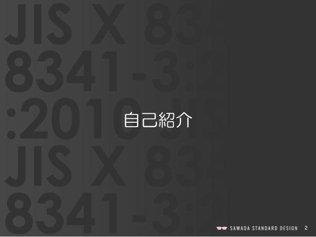 第5回 D2D アクセシビリティ勉強会資料「アクセシブルなワイヤーフレーム設計〜ビジュアルデザイン」 Slide 2
