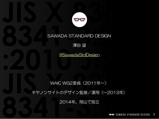 第5回 D2D アクセシビリティ勉強会資料「アクセシブルなワイヤーフレーム設計〜ビジュアルデザイン」 Slide 3