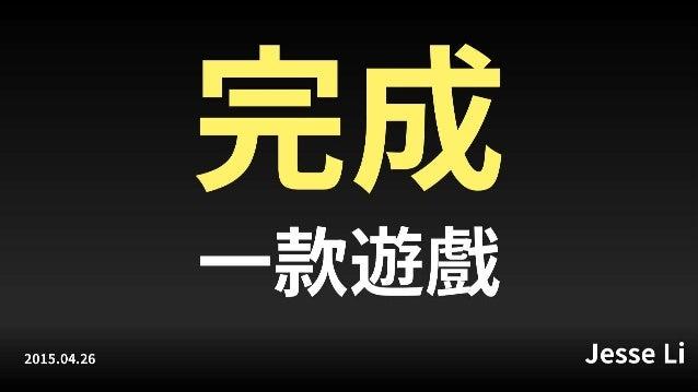 一款遊戲 Jesse Li2015.04.26