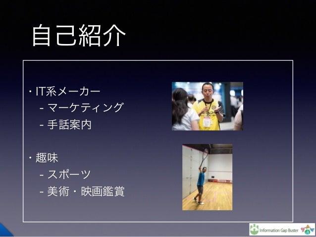・IT系メーカー  - マーケティング - 手話案内 ・趣味  - スポーツ - 美術・映画鑑賞 自己紹介