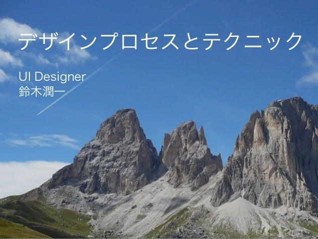 UI Designer デザインプロセスとテクニック 鈴木潤一