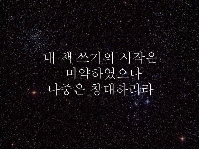 20150430_직장인의 내 책쓰기 (사내교육 세미나)_정태일