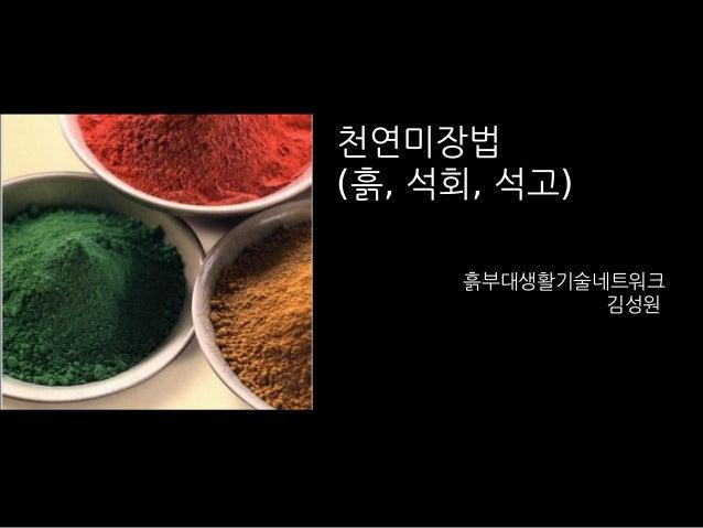 천연미장법 (흙, 석회, 석고) 흙부대생활기술네트워크 김성원