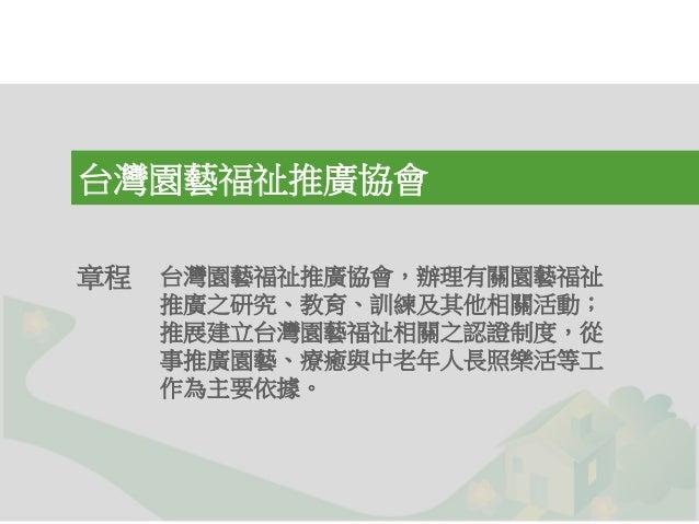台灣園藝福祉推廣協會簡介20150504 Slide 2