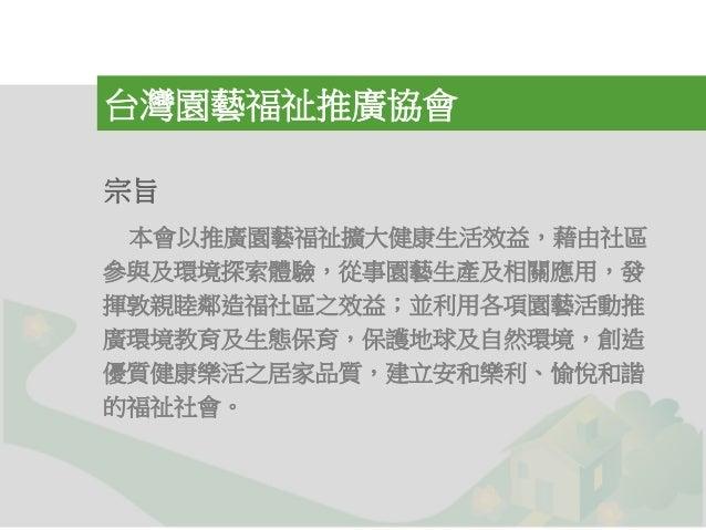 台灣園藝福祉推廣協會簡介20150504 Slide 3