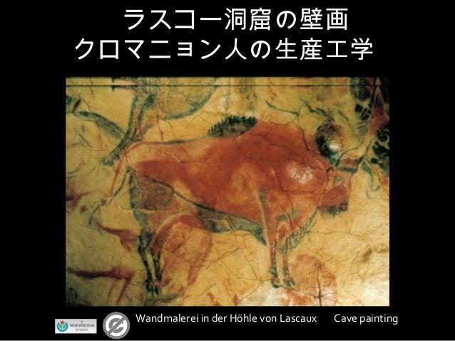 ラスコー洞窟の壁画 クロマニョン人の生産工学 Wandmalerei in der Höhle von Lascaux   Cave painting
