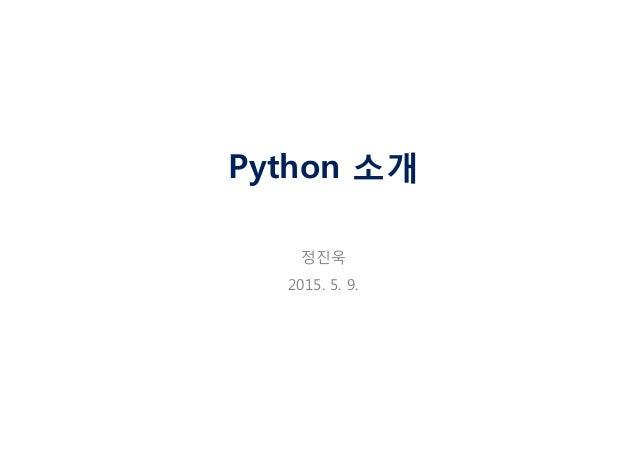 Python 소개 정진욱 2015. 5. 9.