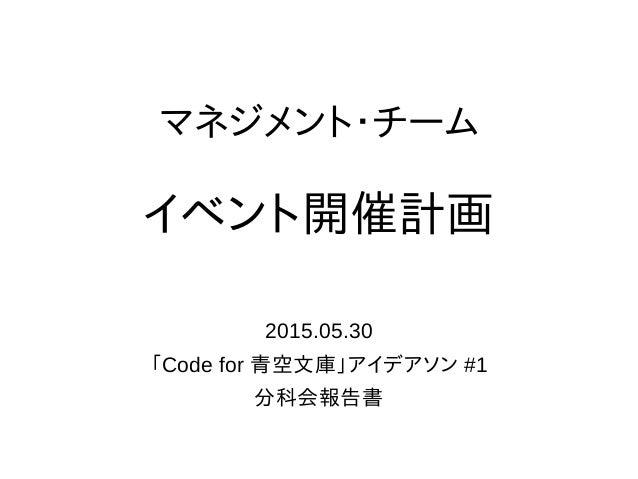 マネジメント・チーム イベント開催計画 2015.05.30 「Code for 青空文庫」アイデアソン #1 分科会報告書