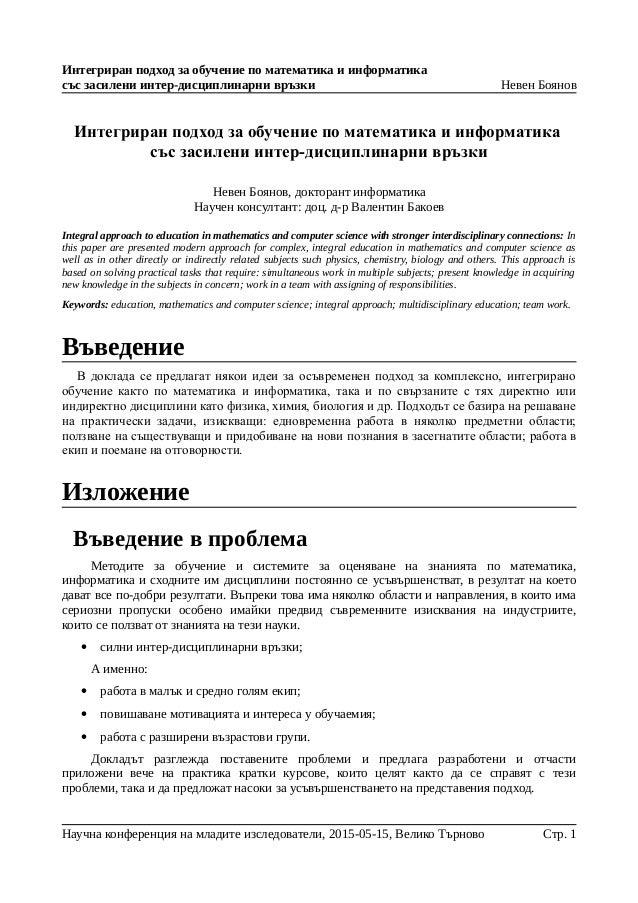 Интегриран подход за обучение по математика и информатика със засилени интер-дисциплинарни връзки Невен Боянов Интегриран ...