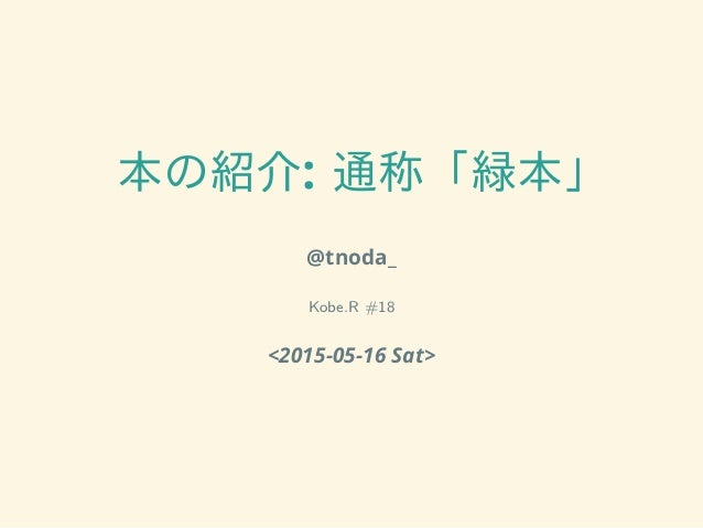 本の紹介: 通称「緑本」 @tnoda_ Kobe.R #18 <2015-05-16 Sat>