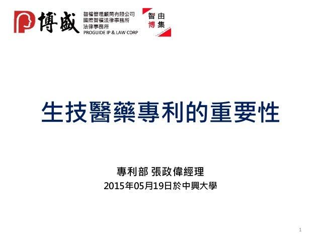 生技醫藥專利的重要性 專利部 張政偉經理 2015年05月19日於中興大學 1