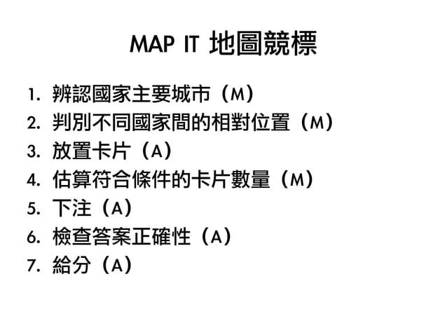 地理桌遊 20150520