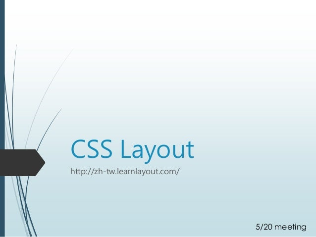 CSS Layout http://zh-tw.learnlayout.com/ 5/20 meeting