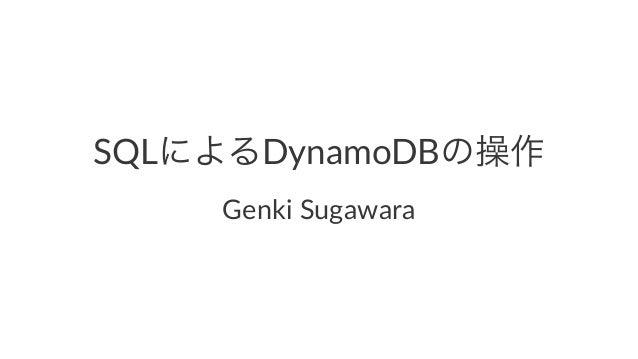 SQLによるDynamoDBの操作 Genki&Sugawara