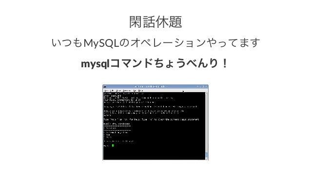 閑話休題 いつもMySQLのオペレーションやってます mysqlコマンドちょうべんり!