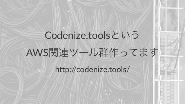 "Codenize.toolsという AWS関連ツール群作ってます h""p://codenize.tools/"