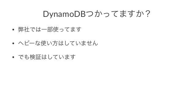 DynamoDBつかってますか? • 弊社では一部使ってます • ヘビーな使い方はしていません • でも検証はしています
