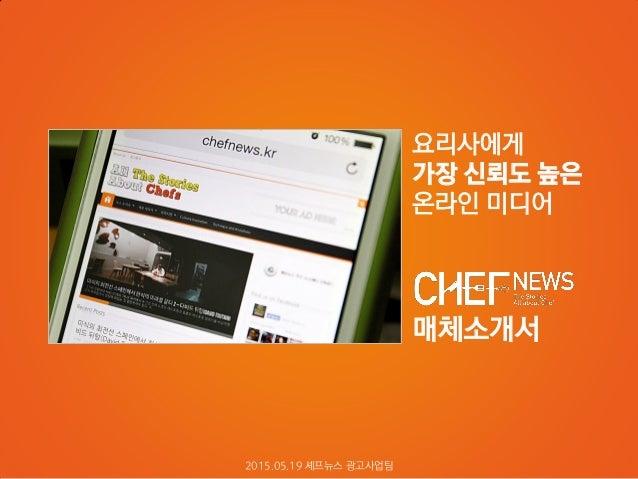 매체소개서 요리사에게 가장 신뢰도 높은 온라인 미디어 2015.05.19 셰프뉴스 광고사업팀