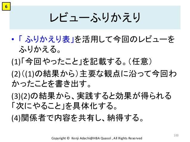 レビューふりかえり • 「 ふりかえり表」を活用して今回のレビューを ふりかえる。 (1)「今回やったこと」を記載する。(任意) (2)((1)の結果から)主要な観点に沿って今回わ かったことを書き出す。 (3)(2)の結果から、実践すると効果...