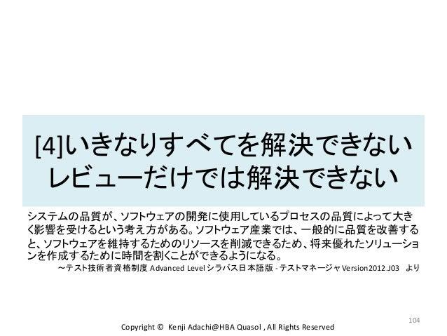 [4]いきなりすべてを解決できない レビューだけでは解決できない Copyright © Kenji Adachi@HBA Quasol , All Rights Reserved 104 システムの品質が、ソフトウェアの開発に使用しているプロ...