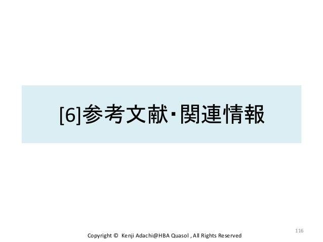[6]参考文献・関連情報 116 Copyright © Kenji Adachi@HBA Quasol , All Rights Reserved