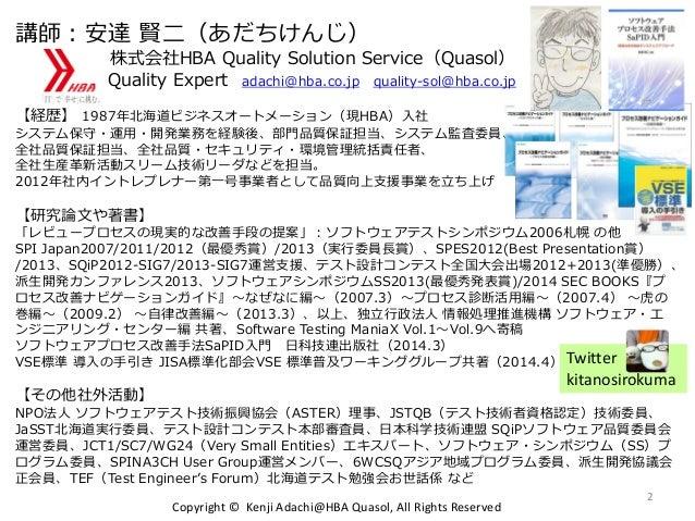 講師:安達 賢二(あだちけんじ) 株式会社HBA Quality Solution Service(Quasol) Quality Expert adachi@hba.co.jp quality-sol@hba.co.jp 【経歴】 1987年...