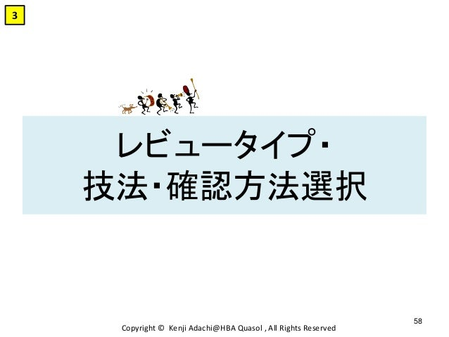 レビュータイプ・ 技法・確認方法選択 Copyright © Kenji Adachi@HBA Quasol , All Rights Reserved 58 3