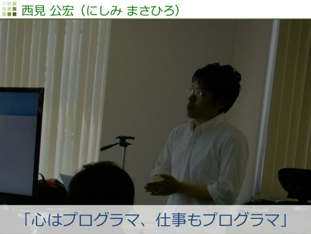 http://www.sonicgarden.jp/ ⻄西⾒見見 公宏(にしみ まさひろ) 「⼼心はプログラマ、仕事もプログラマ」