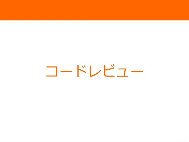 http://www.sonicgarden.jp/ コードレビュー