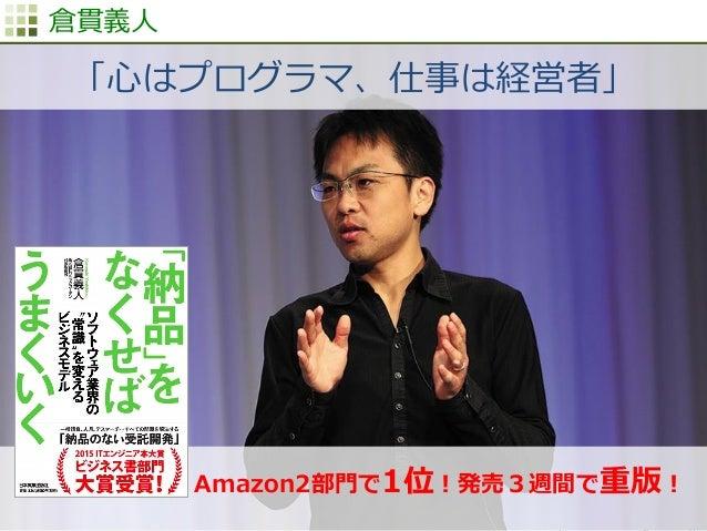 http://www.sonicgarden.jp/ 倉貫義⼈人 「⼼心はプログラマ、仕事は経営者」 Amazon2部⾨門で1位!発売3週間で重版!