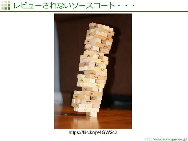 http://www.sonicgarden.jp/ レビューされないソースコード・・・ https://flic.kr/p/4GW2c2