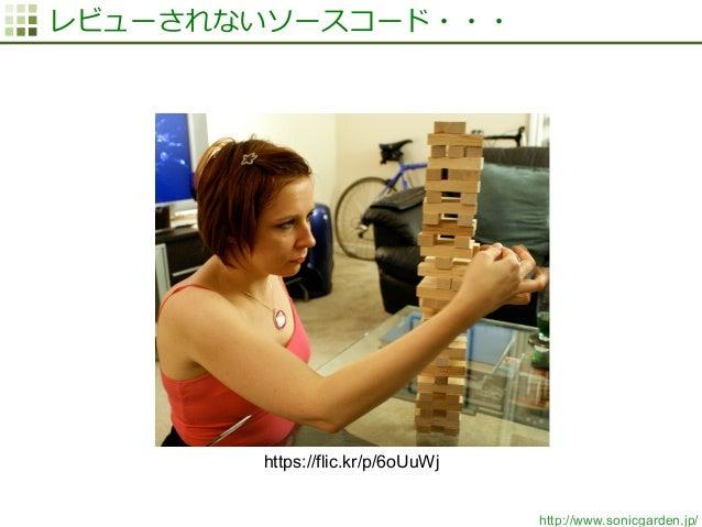 http://www.sonicgarden.jp/ レビューされないソースコード・・・ https://flic.kr/p/6oUuWj