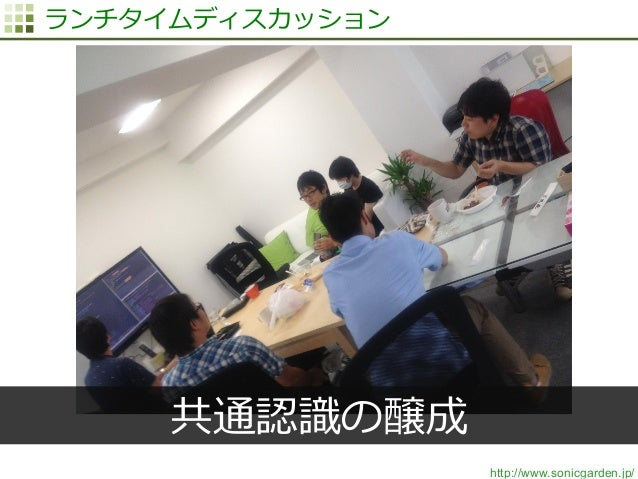 http://www.sonicgarden.jp/ ランチタイムディスカッション 共通認識識の醸成