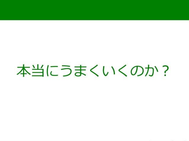 http://www.sonicgarden.jp/ 本当にうまくいくのか?