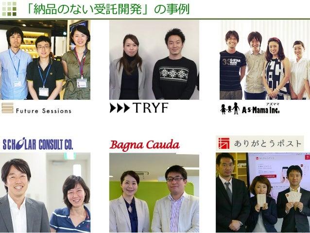 http://www.sonicgarden.jp/ 「納品のない受託開発」の事例例