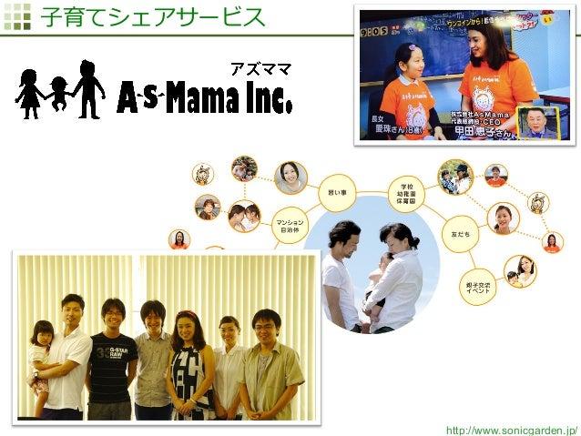 http://www.sonicgarden.jp/ ⼦子育てシェアサービス