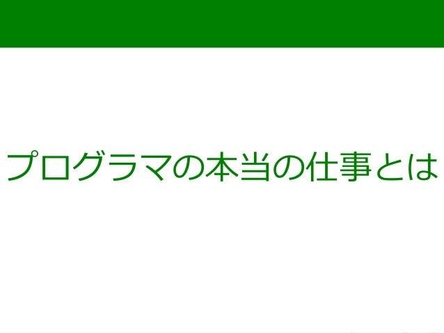 http://www.sonicgarden.jp/ プログラマの本当の仕事とは