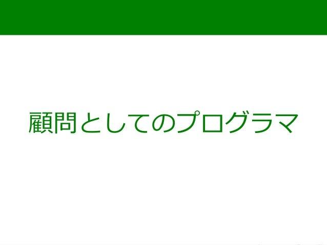 http://www.sonicgarden.jp/ 顧問としてのプログラマ