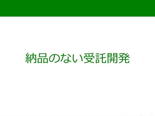 http://www.sonicgarden.jp/ 納品のない受託開発