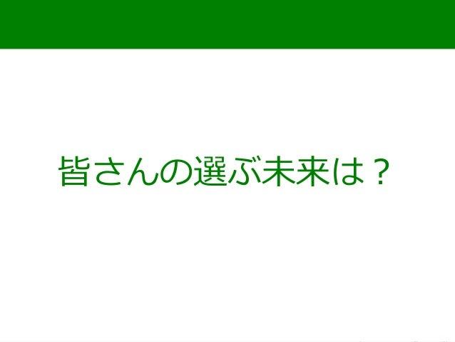 http://www.sonicgarden.jp/ 皆さんの選ぶ未来は?