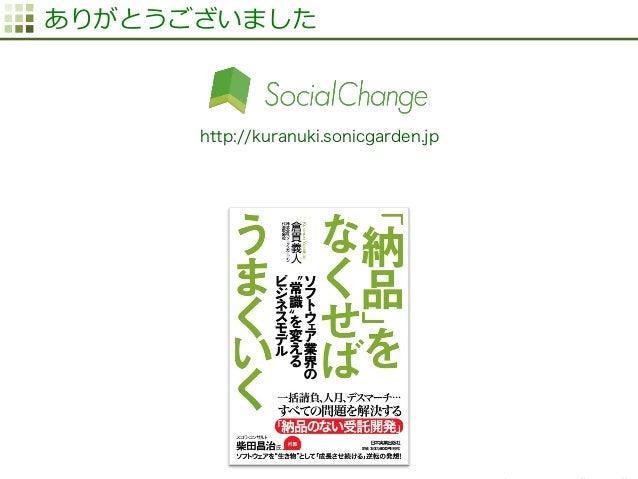 http://www.sonicgarden.jp/ ありがとうございました http://kuranuki.sonicgarden.jp