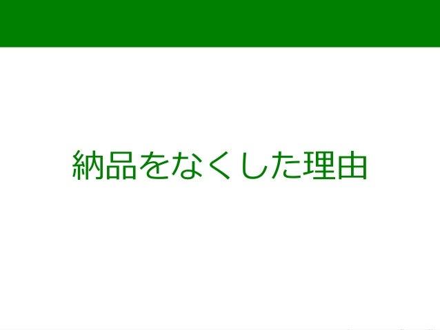 http://www.sonicgarden.jp/ 納品をなくした理理由