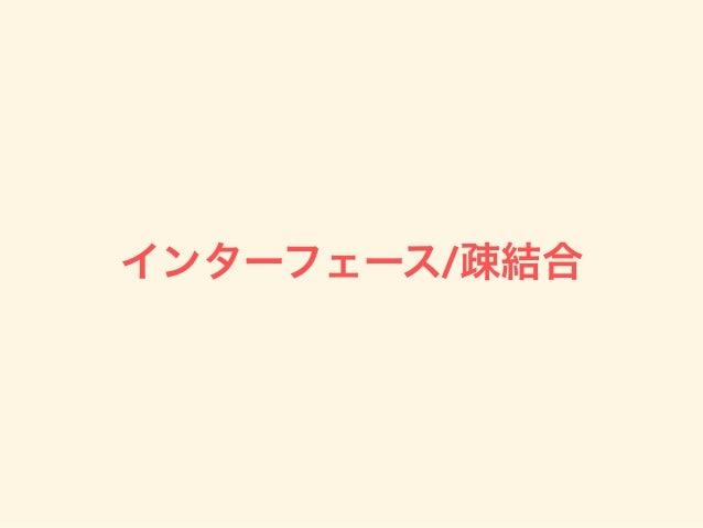 インターフェース/疎結合