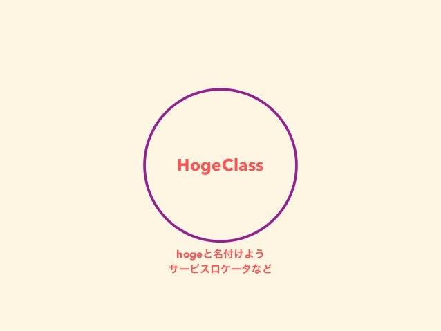 HogeClass hogeと名付けよう サービスロケータなど