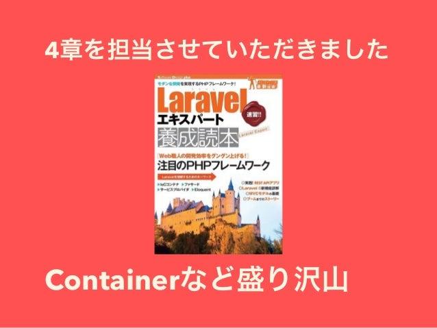 4章を担当させていただきました Containerなど盛り沢山
