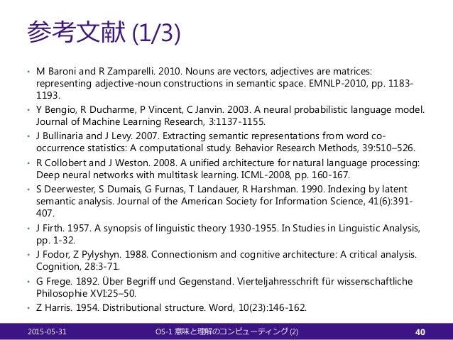 参考文献 (1/3) • M Baroni and R Zamparelli. 2010. Nouns are vectors, adjectives are matrices: representing adjective-noun cons...