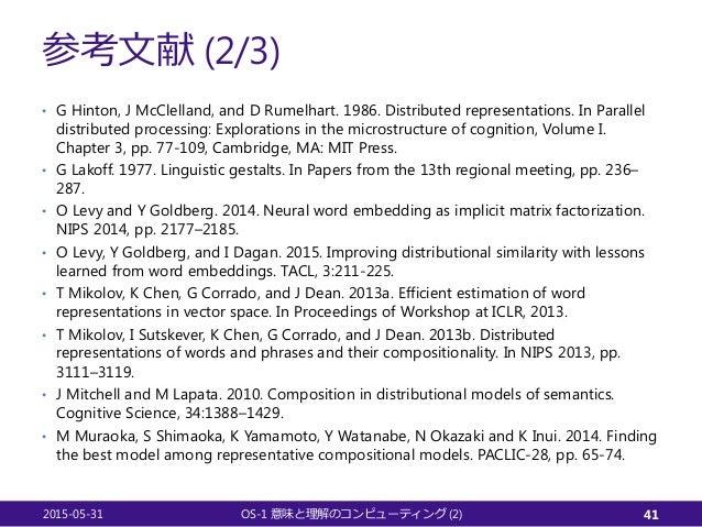 参考文献 (2/3) • G Hinton, J McClelland, and D Rumelhart. 1986. Distributed representations. In Parallel distributed processin...