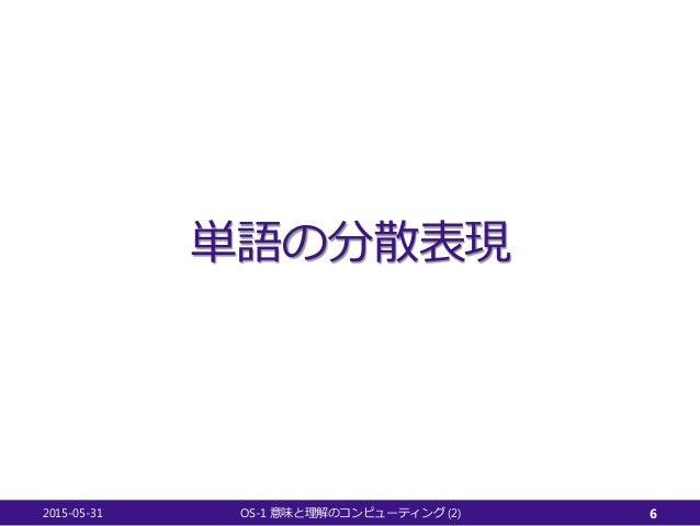 単語の分散表現 2015-05-31 OS-1 (2)意味と理解のコンピューティング 6